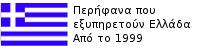 Περήφανα που εξυπηρετούν Ελλάδα Από το 1999