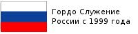 Гордо Служение России с 1999 года